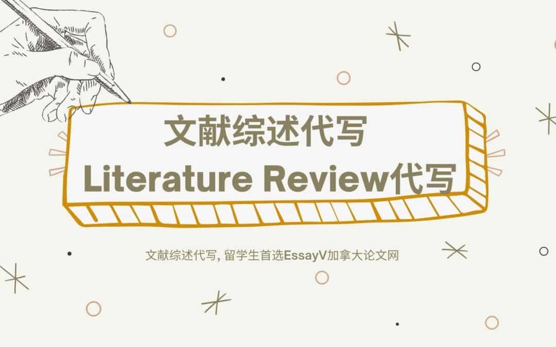 EssayV代写文献综述, Literature Review代写.
