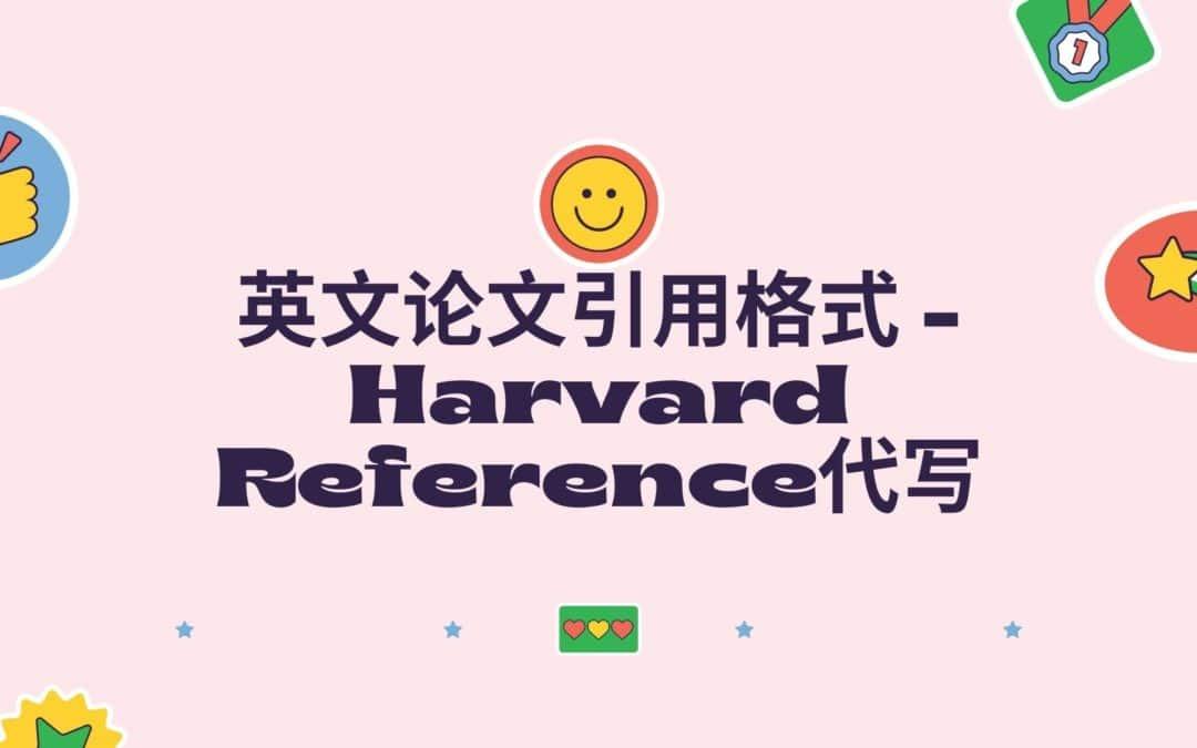 EssayV解析英文论文引用格式 – Harvard Reference!
