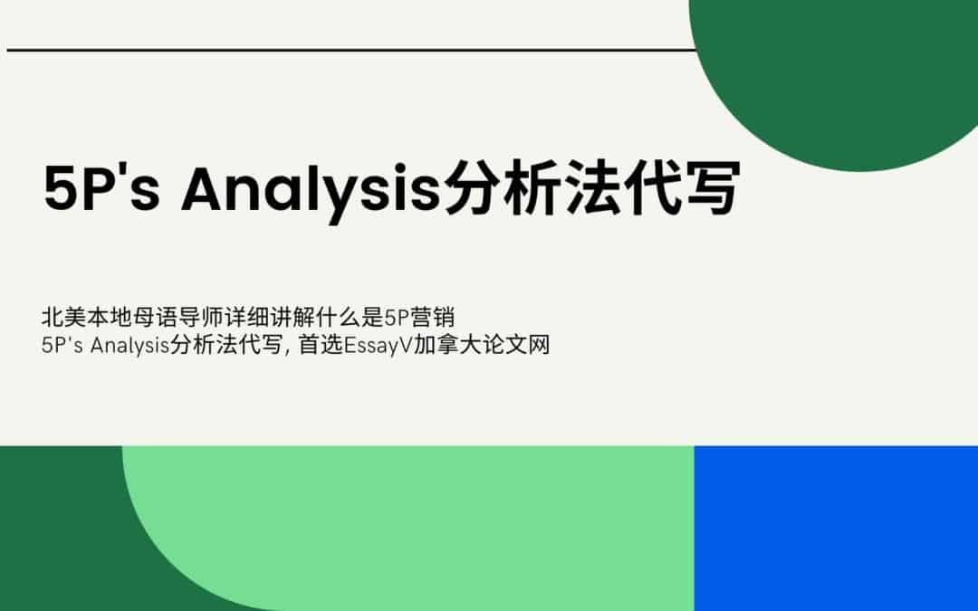 5P's Analysis分析法代写: 首选EssayV加拿大论文网!
