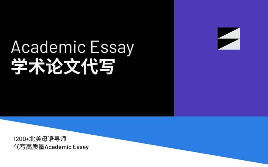 EssayV加拿大论文网提供Academic Essay学术论文代写!
