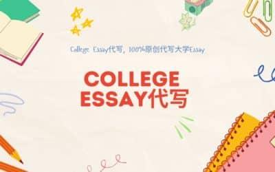 College Essay代写, 留学生首选EssayV加拿大.