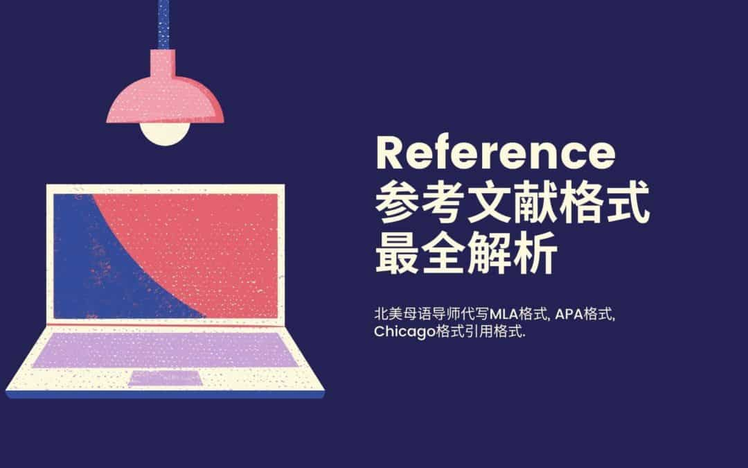 EssayV提供Reference参考文献格式最全解析!