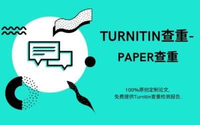 北美母语导师专业解析Turnitin查重 – Paper查重!