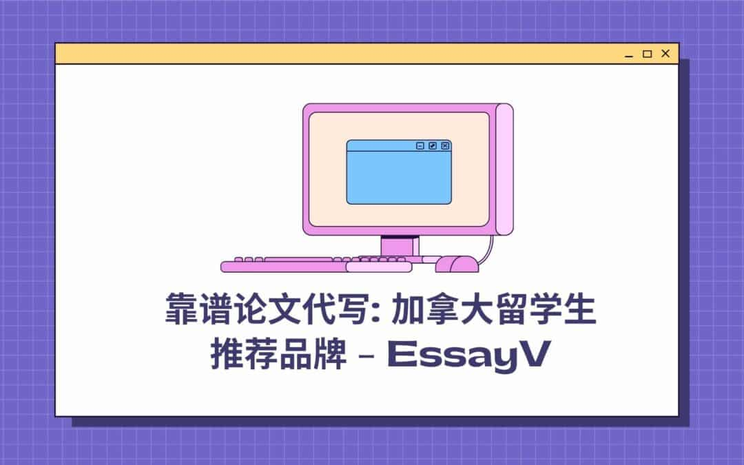 EssayV解析论文代写哪家好, 论文代写被发现怎么办!
