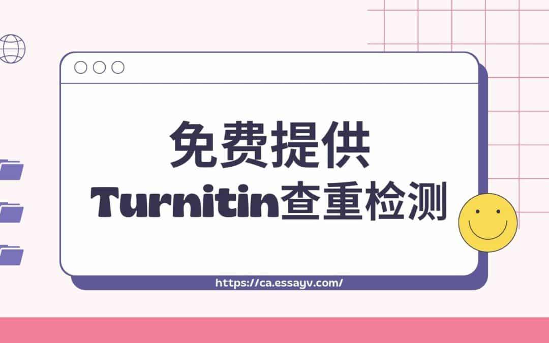 如何利用Turnitin查重检测报告, 快速降低重复率!