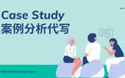 案例分析Case Study代写, 留学生首选EssayV.