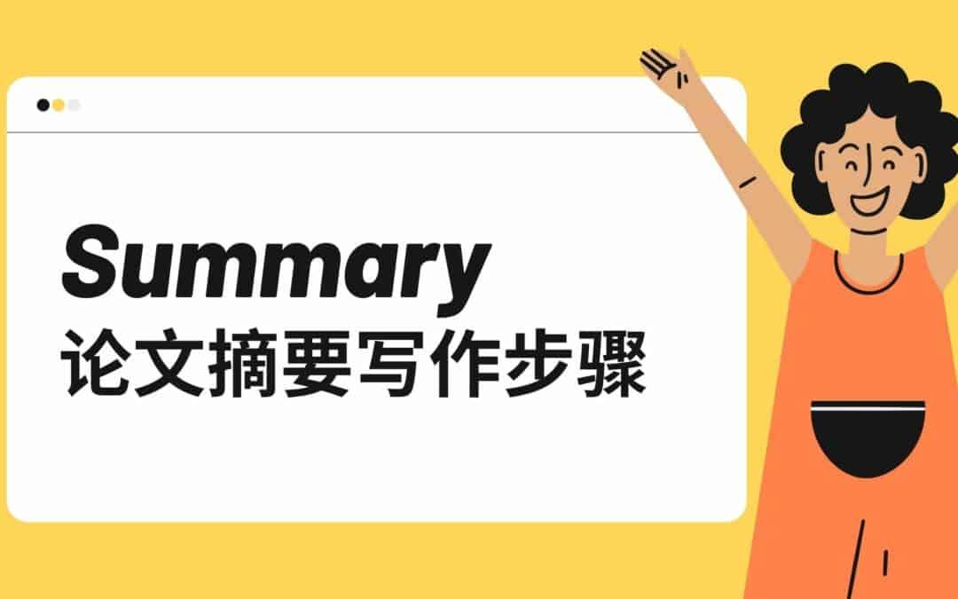 论文摘要怎么写, EssayV提供Summary范文, 摘要代写!