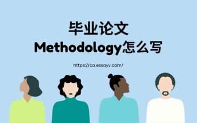 毕业论文Methodology怎么写, EssayV全面解析.