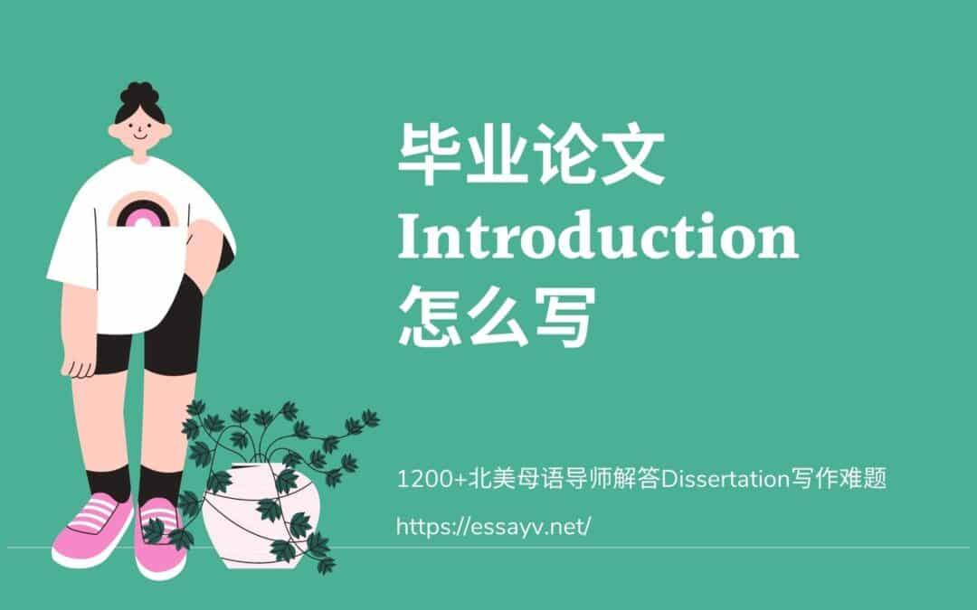 A+毕业论文Introduction怎么写, 一般写多少字?