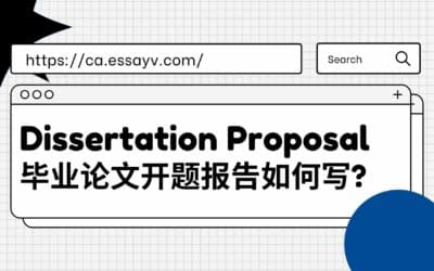 Proposal开题报告这样写, 毕业论文稳拿A+.