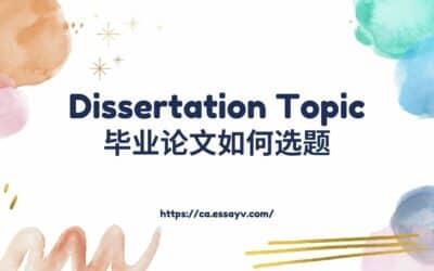 Dissertation Topic: 毕业论文如何选题?