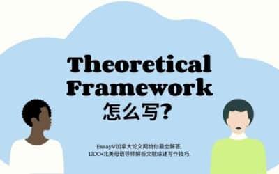 Theoretical Framework是什么, 概念框架怎么写?