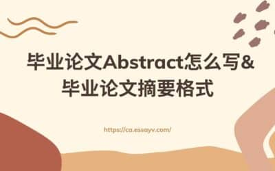 Dissertation Abstract毕业论文摘要怎么写.
