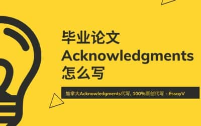 Dissertation Acknowledgments怎么写? 毕业论文致谢格式.