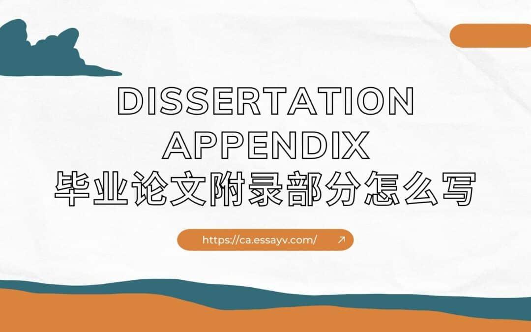 Dissertation Appendix毕业论文附录部分怎么写?