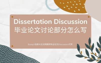 Dissertation Discussion毕业论文讨论部分怎么写?