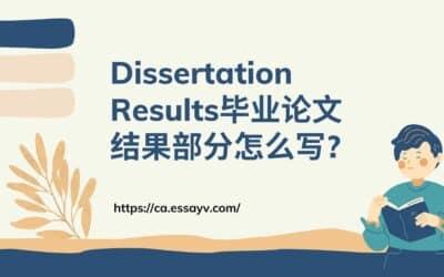 Dissertation Results毕业论文结果部分怎么写?